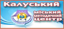 Міський методичний центр Калуської міської ради