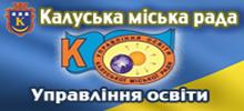 Управління освіти Калуської міської ради